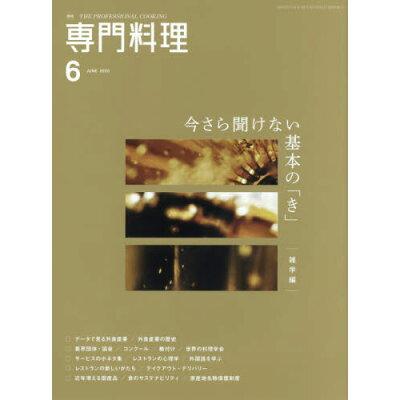 月刊 専門料理 2020年 06月号 雑誌 /柴田書店