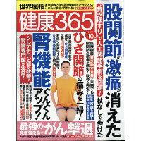 健康365 (ケンコウ サン ロク ゴ) 2017年 10月号 雑誌 /エイチアンドアイ