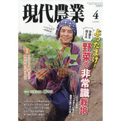 現代農業 2020年 04月号 雑誌 /農山漁村文化協会