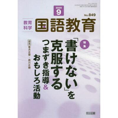教育科学 国語教育 2020年 09月号 雑誌 /明治図書出版