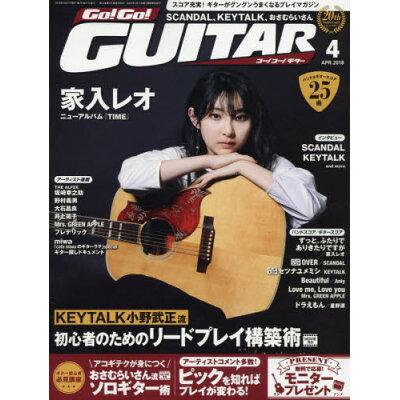 Go! Go! GUITAR (ギター) 2018年 04月号 雑誌 /ヤマハミュージックエンタテインメントホールディングス