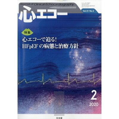 心エコー 2020年 02月号 雑誌 /文光堂