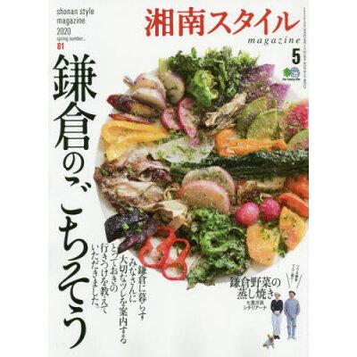 湘南スタイル magazine (マガジン) 2020年 05月号 雑誌 /〓出版社