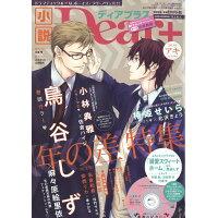 小説 Dear+ (ディアプラス) Vol.63 2016年 11月号 雑誌 /新書館