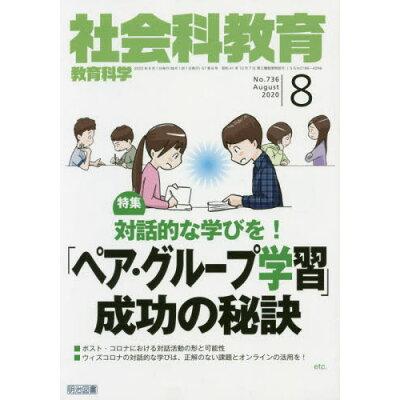 社会科教育 2020年 08月号 雑誌 /明治図書出版