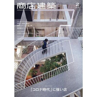 商店建築 2021年 02月号 雑誌 /商店建築社