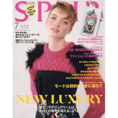 SPUR (シュプール) 2019年 07月号 雑誌 /集英社