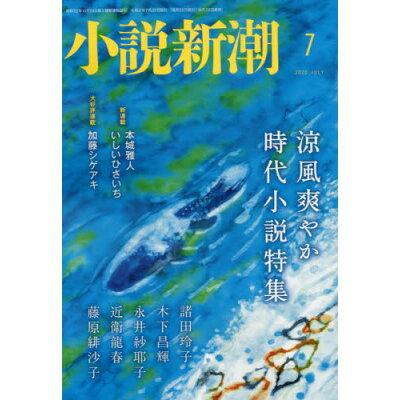 小説新潮 2020年 07月号 雑誌 /新潮社