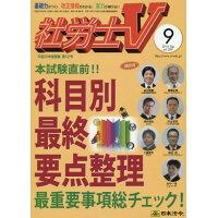 社労士V 2018年 09月号 雑誌 /日本法令
