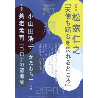 新潮 2020年 07月号 雑誌 /新潮社