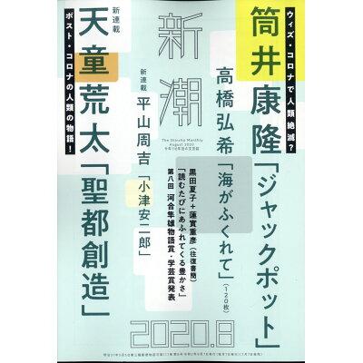 新潮 2020年 08月号 雑誌 /新潮社
