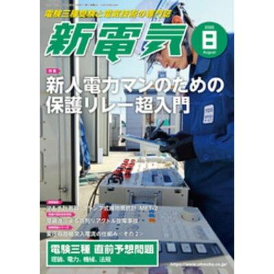 新電気 2020年 08月号 雑誌 /オーム社