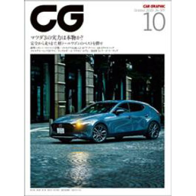 CG (カーグラフィック) 2019年 10月号 雑誌 /カーグラフィック