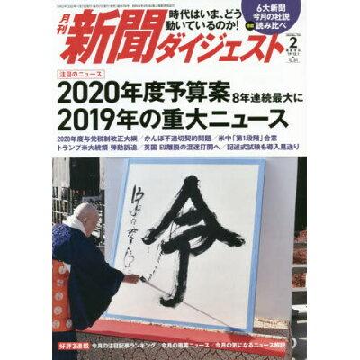 新聞ダイジェスト 2020年 02月号 雑誌 /新聞ダイジェスト社