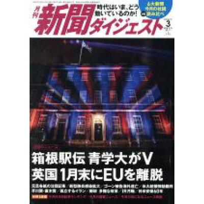 新聞ダイジェスト 2020年 03月号 雑誌 /新聞ダイジェスト社