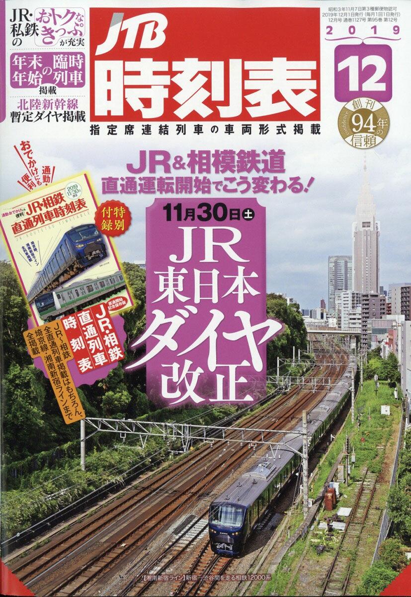 JTB時刻表 2019年 12月号 雑誌 /JTBパブリッシング