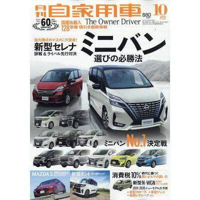 月刊 自家用車 2019年 10月号 雑誌 /内外出版社