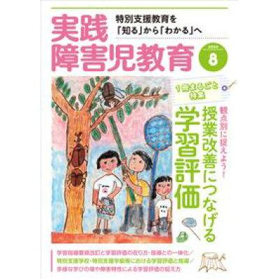 実践障害児教育 2020年 08月号 雑誌 /学研プラス