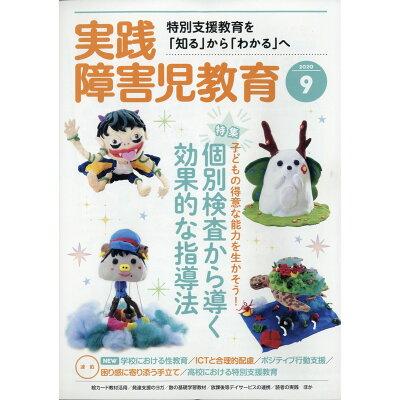 実践障害児教育 2020年 09月号 雑誌 /学研プラス