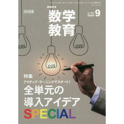 教育科学 数学教育 2020年 09月号 雑誌 /明治図書出版