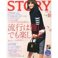 STORY (ストーリィ) 2014年 10月号 雑誌 /光文社