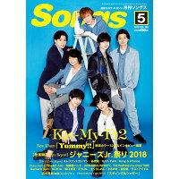 月刊 Songs (ソングス) 2018年 05月号 雑誌 /ドレミ楽譜出版社