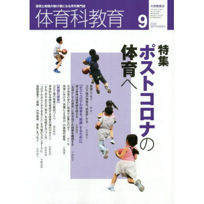 体育科教育 2020年 09月号 雑誌 /大修館書店