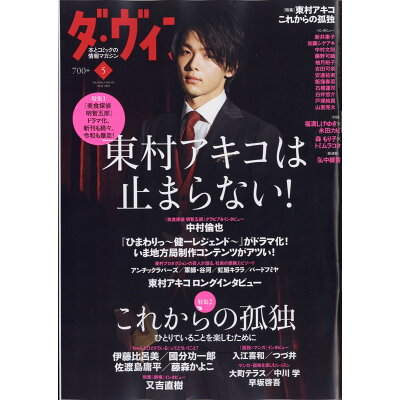 ダ・ヴィンチ 2020年 05月号 雑誌 /KADOKAWA