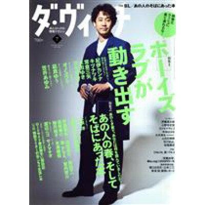 ダ・ヴィンチ 2020年 07月号 雑誌 /KADOKAWA