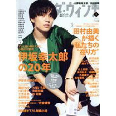 ダ・ヴィンチ 2020年 08月号 雑誌 /KADOKAWA