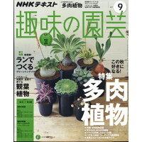 NHK 趣味の園芸 2017年 09月号 雑誌 /NHK出版