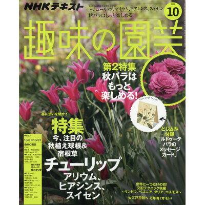 NHK 趣味の園芸 2019年 10月号 雑誌 /NHK出版