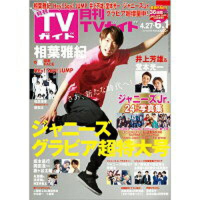 月刊 TVガイド関東版 2019年 06月号 雑誌 /東京ニュース通信社