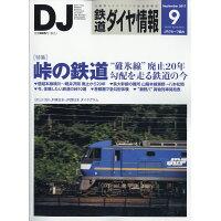 鉄道ダイヤ情報 2017年 09月号 雑誌 /交通新聞社