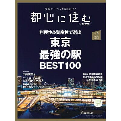 都心に住む by SUUMO (バイ スーモ) 2020年 06月号 雑誌 /リクルート