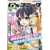 電撃G'sコミック 2017年 08月号 雑誌 /KADOKAWA