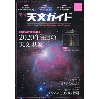 天文ガイド 2020年 01月号 雑誌 /誠文堂新光社
