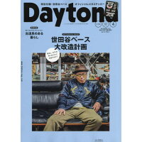 Daytona (デイトナ) 2019年 04月号 雑誌 /ネコ・パブリッシング