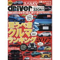 ドライバー 2017年 05月号 雑誌 /八重洲出版