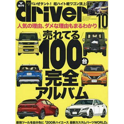 ドライバー 2019年 10月号 雑誌 /八重洲出版