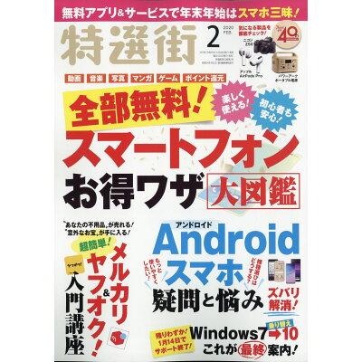 特選街 2020年 02月号 雑誌 /マキノ出版
