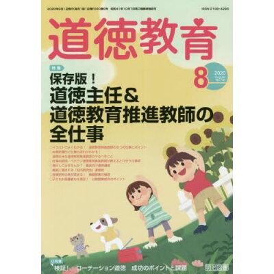 道徳教育 2020年 08月号 雑誌 /明治図書出版