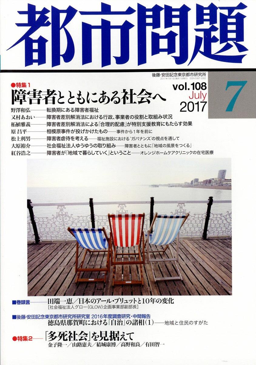 楽天市場】都市問題 2017年 07月号 雑誌 /東京市政調査会 | 価格比較 ...