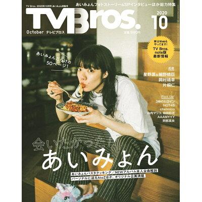 TV Bros. (テレビブロス) 2020年 10月号 雑誌 /東京ニュース通信社