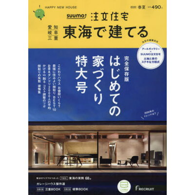SUUMO注文住宅 東海で建てる 2020年 05月号 雑誌 /リクルート