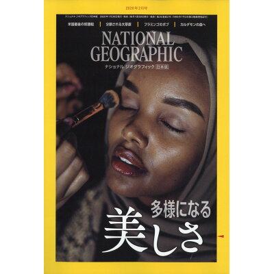 NATIONAL GEOGRAPHIC (ナショナル ジオグラフィック) 日本版 2020年 02月号 雑誌 /日経BPマーケティング
