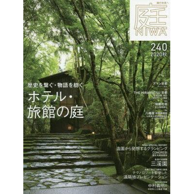 庭 2020年 08月号 雑誌 /建築資料研究社