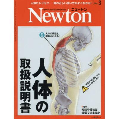 Newton (ニュートン) 2020年 03月号 雑誌 /ニュートンプレス