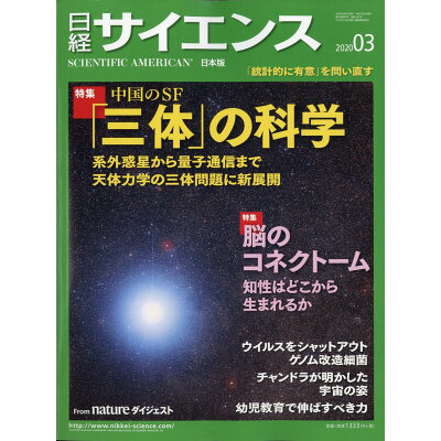 日経 サイエンス 2020年 03月号 雑誌 /日本経済新聞出版社