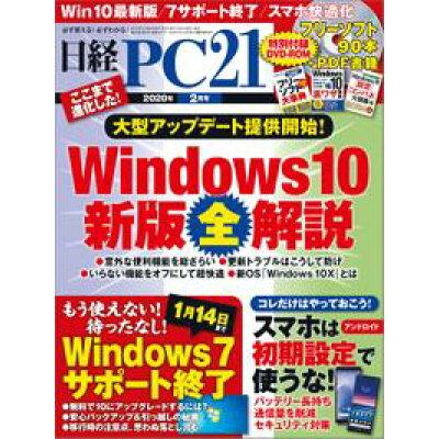 日経 PC 21 (ピーシーニジュウイチ) 2020年 02月号 雑誌 /日経BPマーケティング